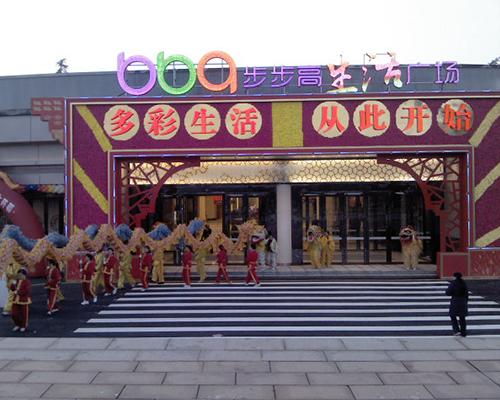 湖南步步高生活广场东方红店